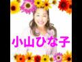 ダンシングヒーロー(Eat You Up)声のみ/ 荻野目洋子/歌♪小山ひな子KoyamaHinako18MB(歌ってみた)