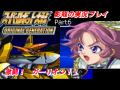 影龍実況『スーパーロボット大戦ORIGINAL GENERATION』Part6